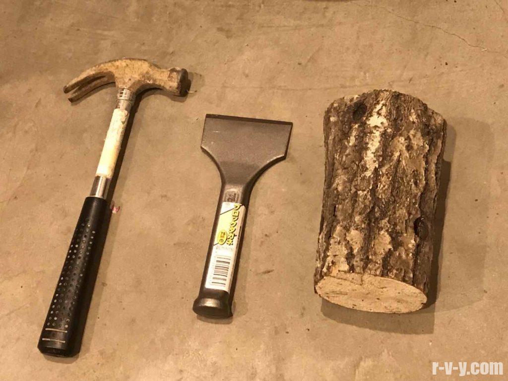 トンカチ タガネ 朽ち木