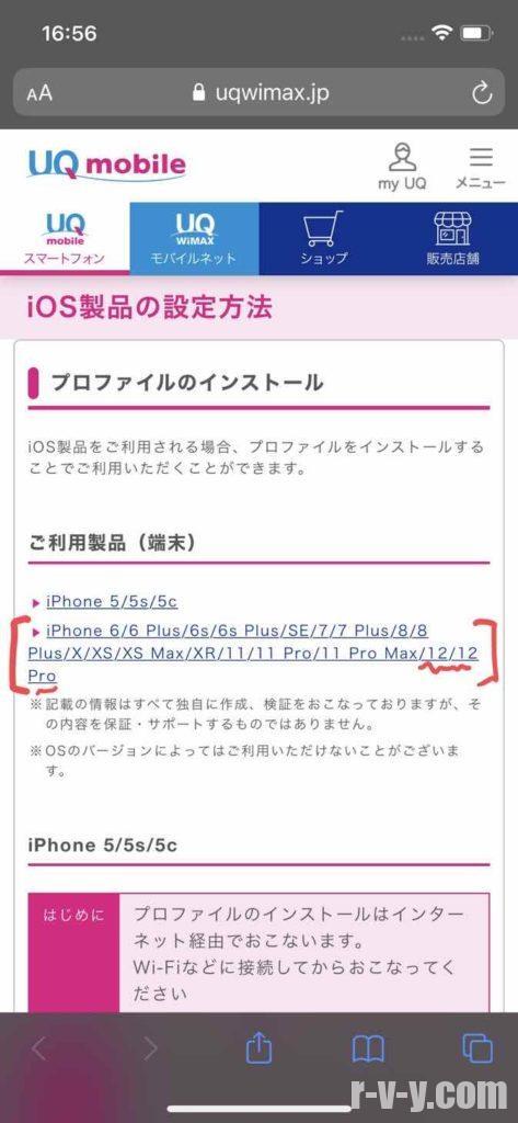 UQモバイルのプロファイルダウンロードページ